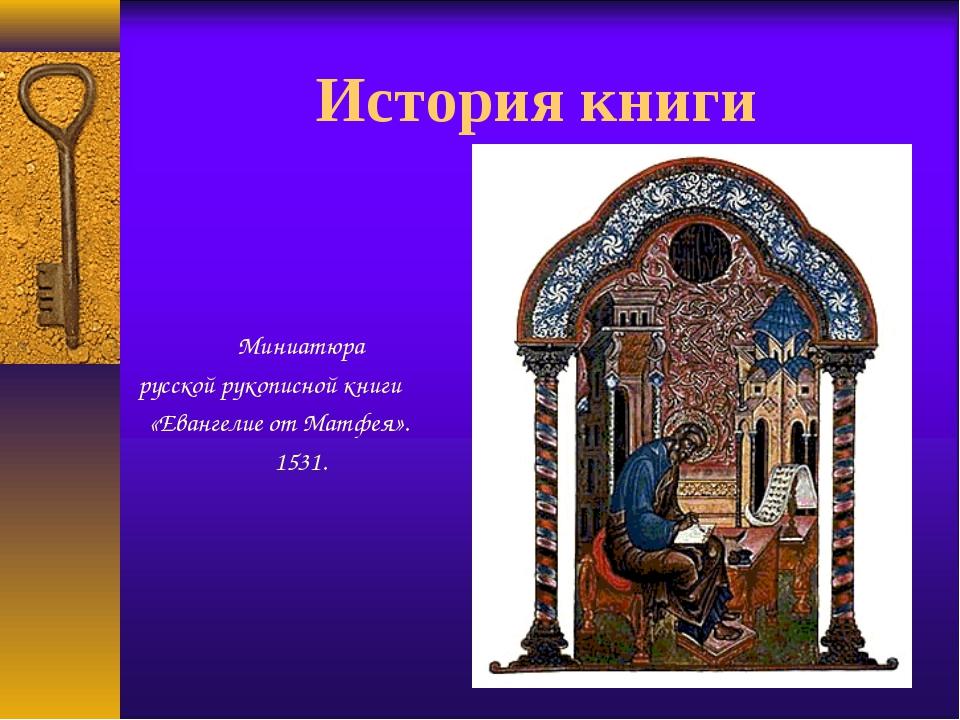 История книги Миниатюра русской рукописной книги «Евангелие от Матфея». 1531.