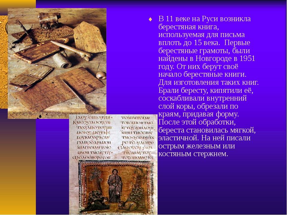 В 11 веке на Руси возникла берестяная книга, используемая для письма вплоть д...