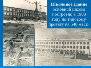 Школьное здание основной школы построено в 1960 году по типовому проекту на 5