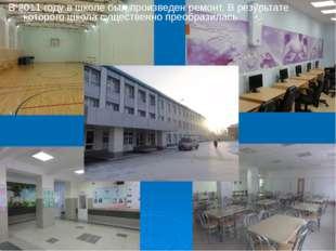 В 2011 году в школе был произведен ремонт. В результате которого школа сущест