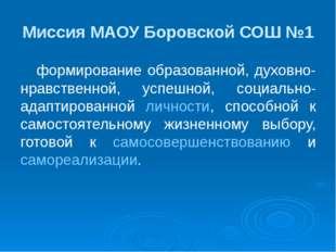 Миссия МАОУ Боровской СОШ №1 формирование образованной, духовно-нравственной,