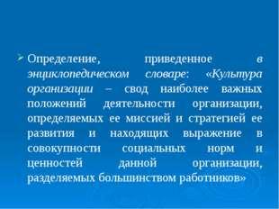 Определение, приведенное в энциклопедическом словаре: «Культура организации