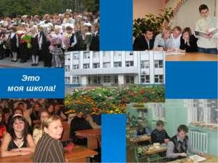 Это моя школа!