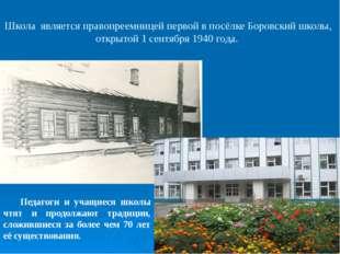 Школа является правопреемницей первой в посёлке Боровский школы, открытой 1 с