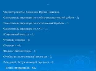 Персонал: Директор школы: Бакланова Ирина Ивановна. Заместитель директора по