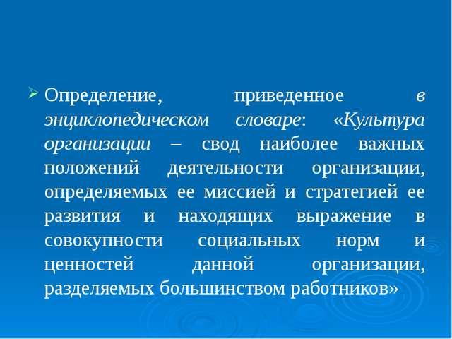 Определение, приведенное в энциклопедическом словаре: «Культура организации...