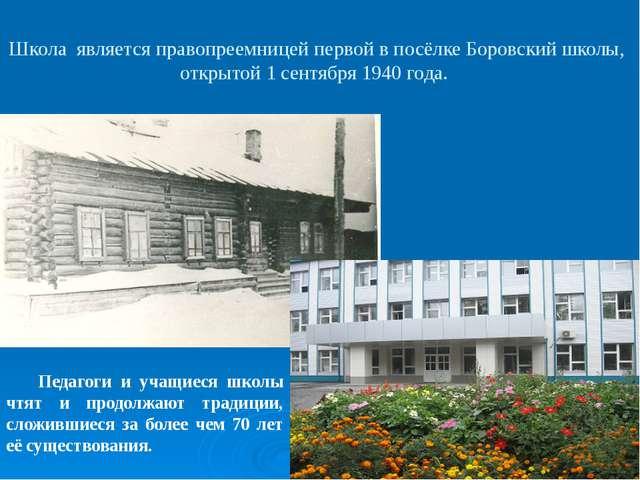 Школа является правопреемницей первой в посёлке Боровский школы, открытой 1 с...