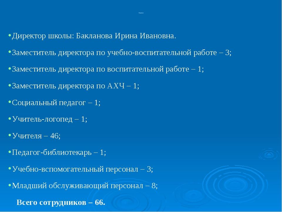 Персонал: Директор школы: Бакланова Ирина Ивановна. Заместитель директора по...