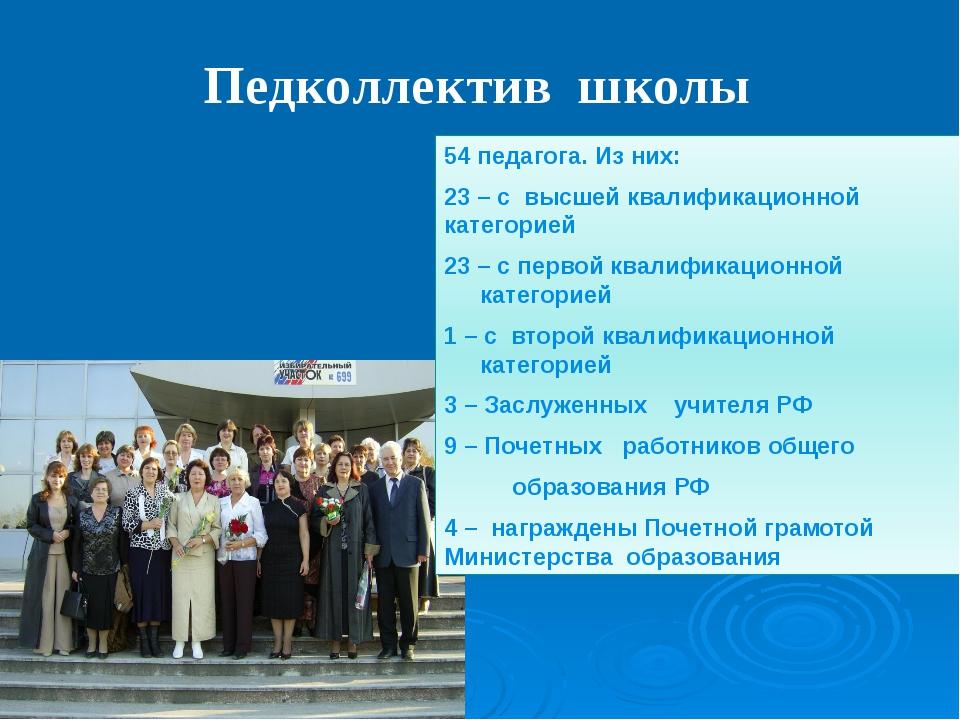 Педколлектив школы 54 педагога. Из них: 23 – с высшей квалификационной катег...