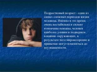 Подростковый возраст - один из самых сложных периодов жизни человека. Именно