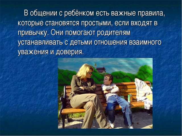 В общении с ребёнком есть важные правила, которые становятся простыми, если...