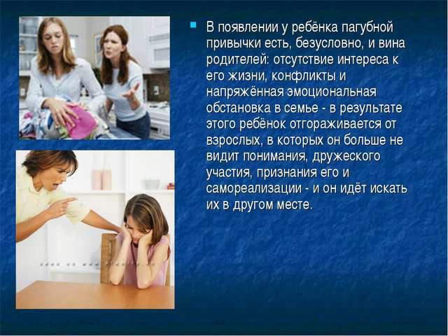В появлении у ребёнка пагубной привычки есть, безусловно, и вина родителей: о...