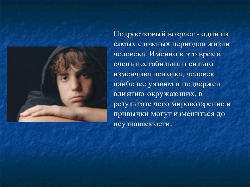 Подростковый возраст - один из самых сложных периодов жизни человека. Именно...