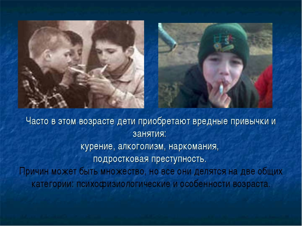 Часто в этом возрасте дети приобретают вредные привычки и занятия: курение,...