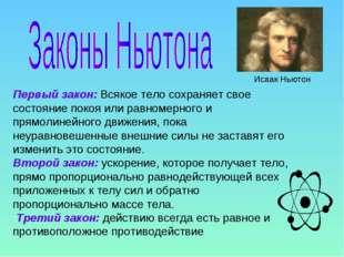 Исаак Ньютон Первый закон: Всякое тело сохраняет свое состояние покоя или рав