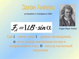 Где I – сила тока, l – длина проводника, α -угол между магнитным полем и напр