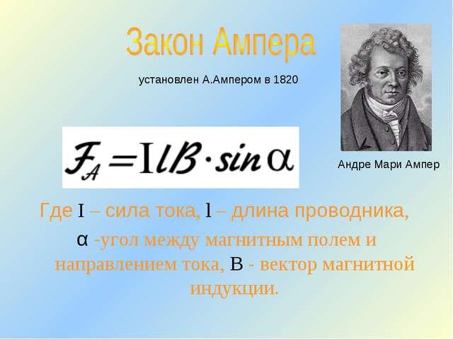 Где I – сила тока, l – длина проводника, α -угол между магнитным полем и напр...