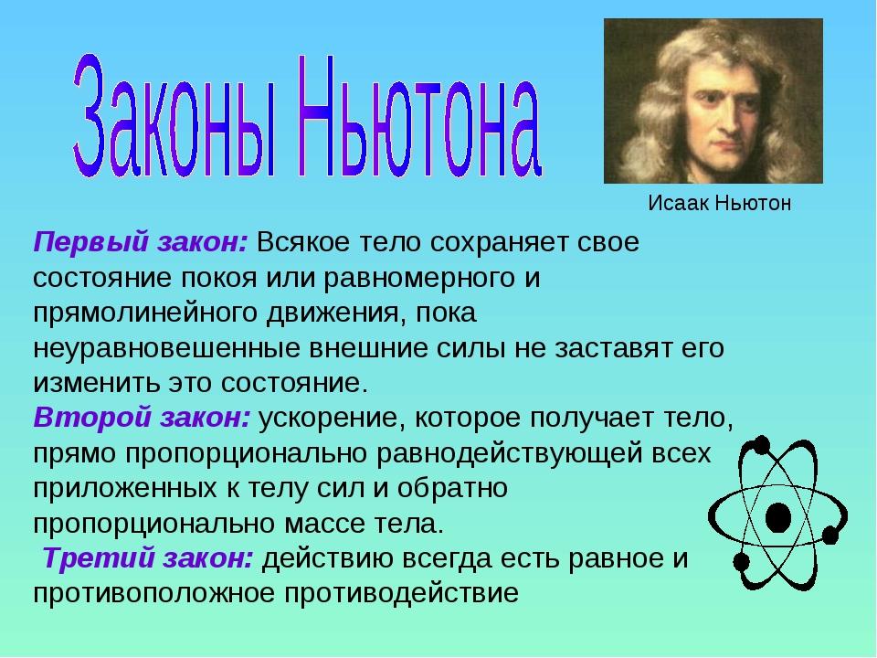 Исаак Ньютон Первый закон: Всякое тело сохраняет свое состояние покоя или рав...