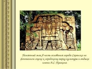 Памятный знак в честь основания города Саранска на фонтанном спуске к городс