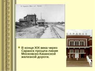 В конце XIX века через Саранск прошла линия Московско-Казанской железной доро
