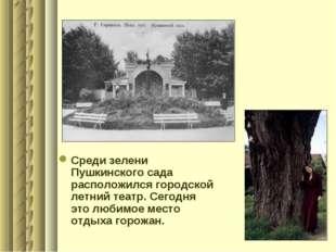 Среди зелени Пушкинского сада расположился городской летний театр. Сегодня эт