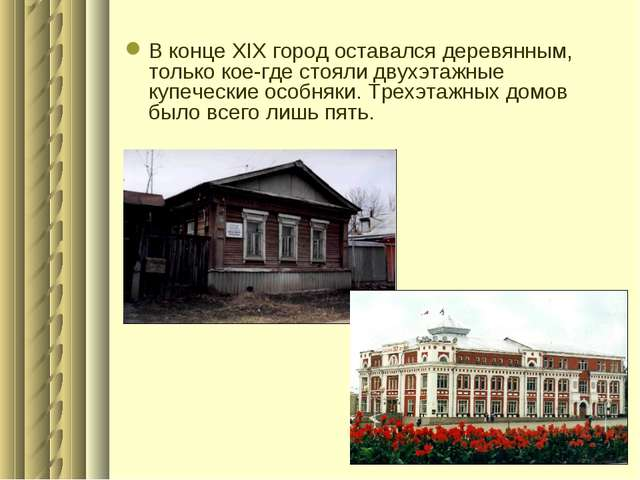 В конце XIX город оставался деревянным, только кое-где стояли двухэтажные куп...