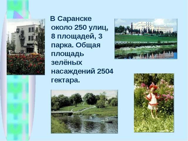 В Саранске около 250 улиц, 8 площадей, 3 парка. Общая площадь зелёных насажд...