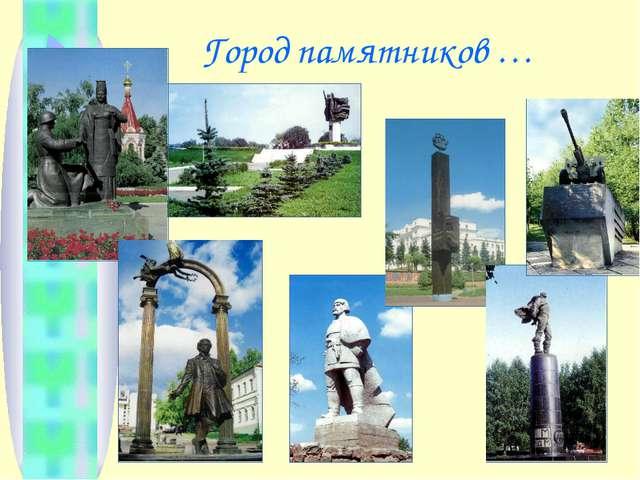Город памятников …