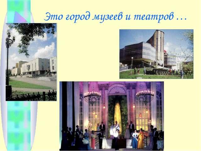 Это город музеев и театров …