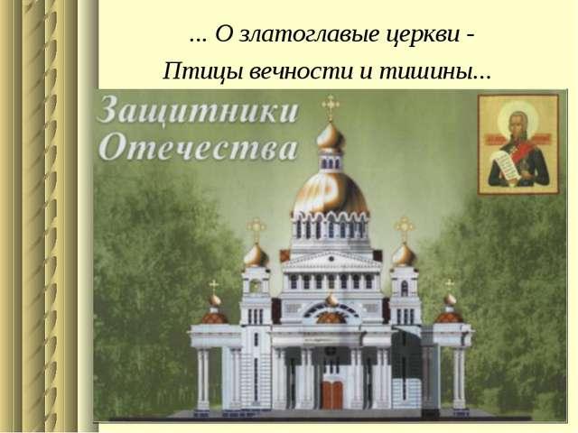 ... О златоглавые церкви - Птицы вечности и тишины...