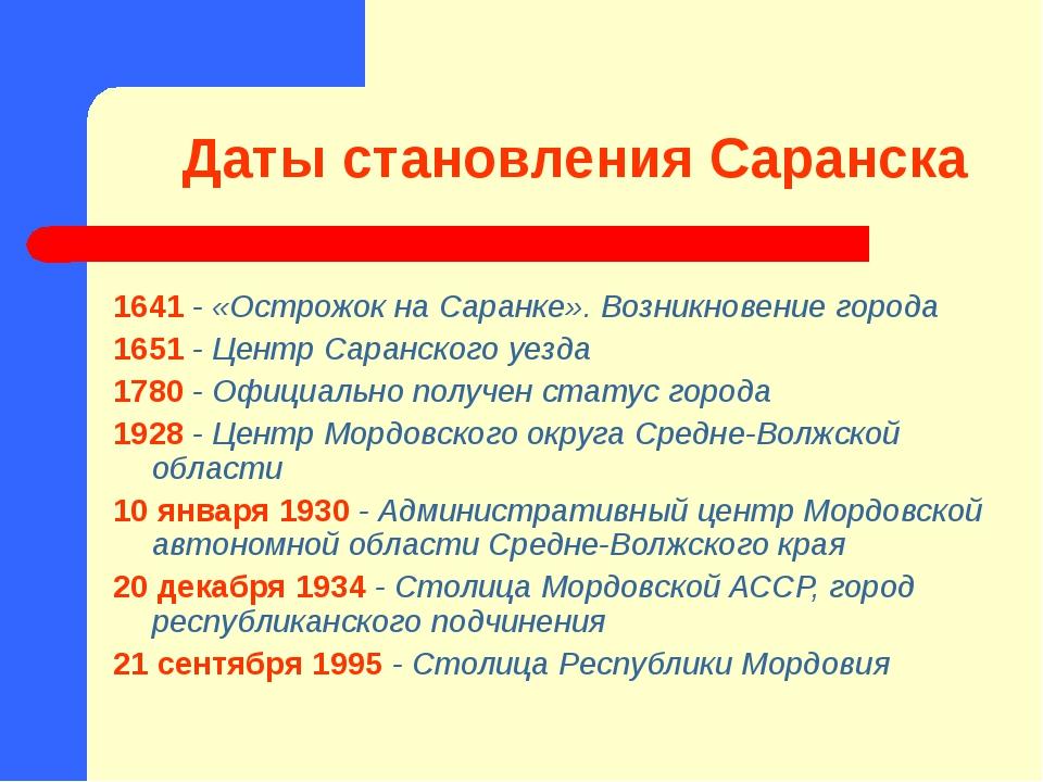 Даты становления Саранска 1641 - «Острожок на Саранке». Возникновение города...