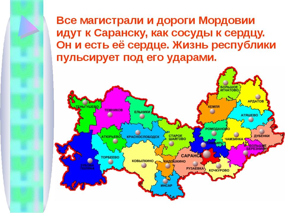 Все магистрали и дороги Мордовии идут к Саранску, как сосуды к сердцу. Он и...