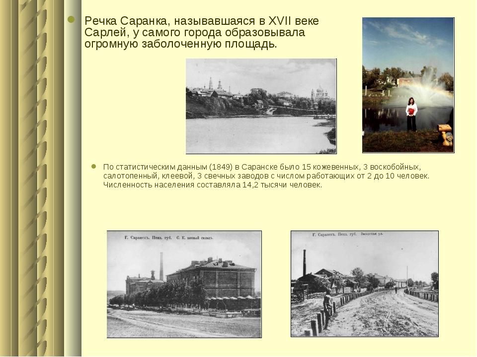 Речка Саранка, называвшаяся в XVII веке Сарлей, у самого города образовывала...