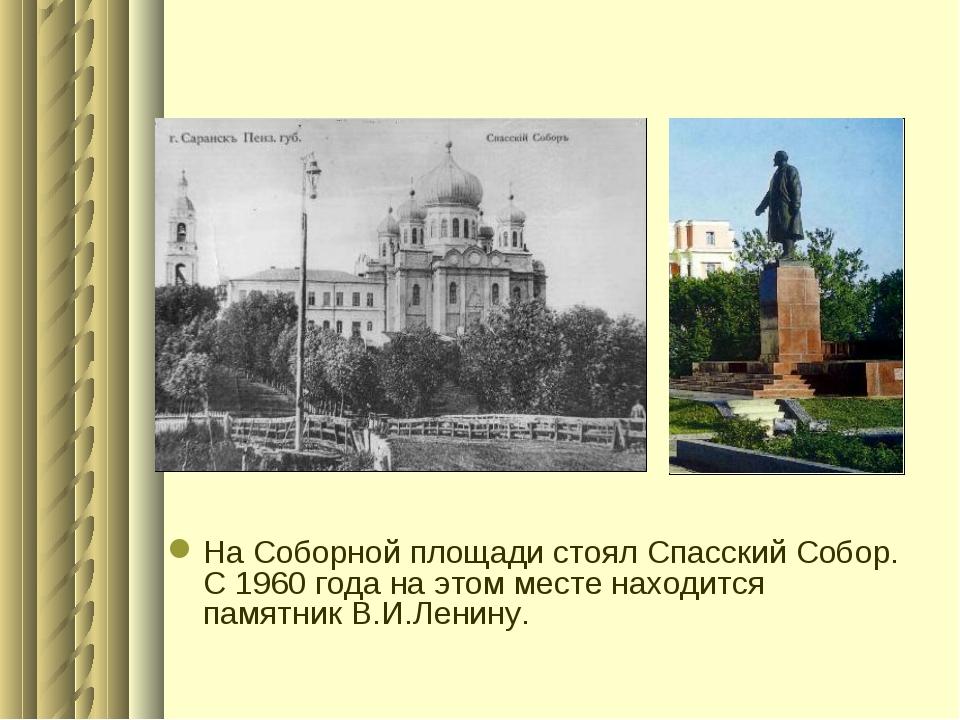 На Соборной площади стоял Спасский Собор. С 1960 года на этом месте находится...