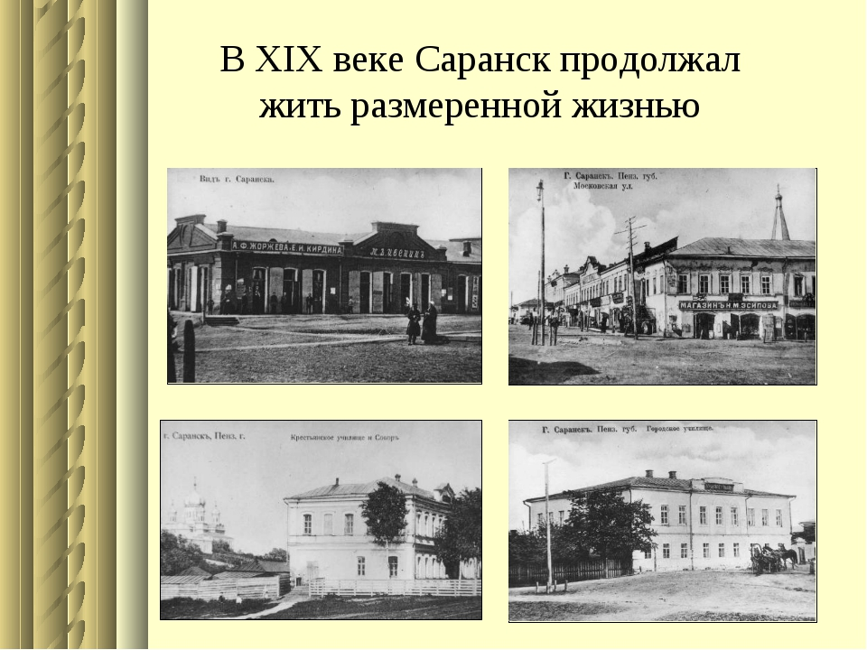В XIX веке Саранск продолжал жить размеренной жизнью