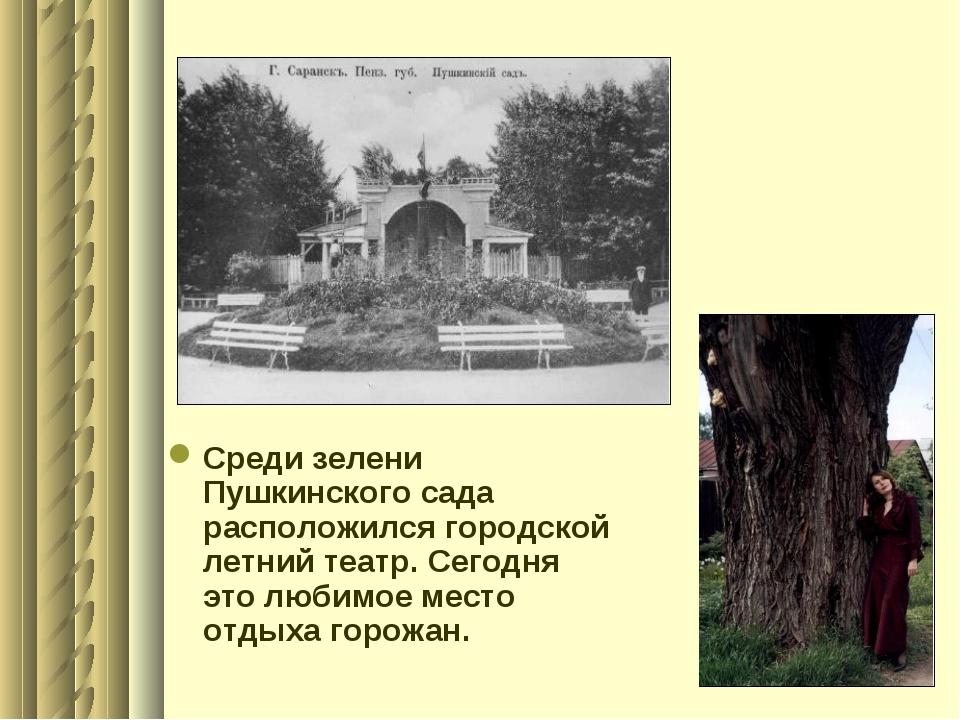 Среди зелени Пушкинского сада расположился городской летний театр. Сегодня эт...
