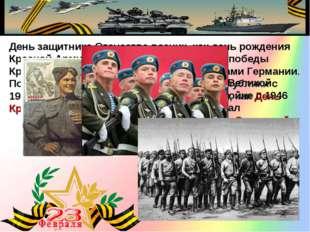 День защитника Отечества возник, как день рождения Красной Армии. 23 февраля
