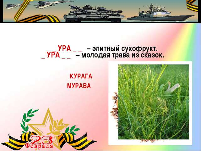 _ УРА _ _ – элитный сухофрукт. КУРАГА _ УРА _ _ – молодая трава из сказок...