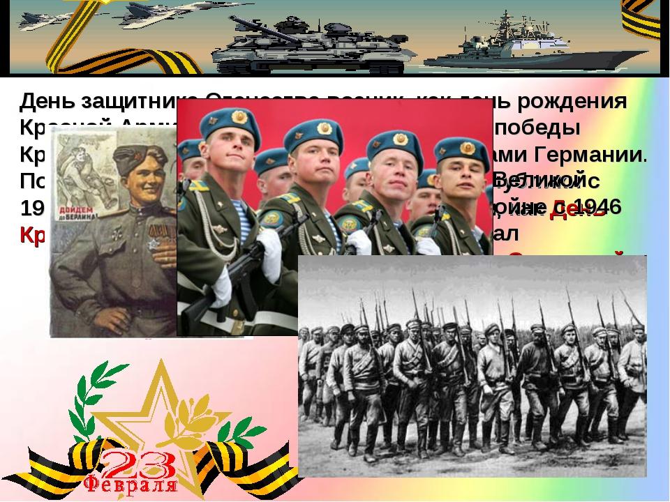 День защитника Отечества возник, как день рождения Красной Армии. 23 февраля...
