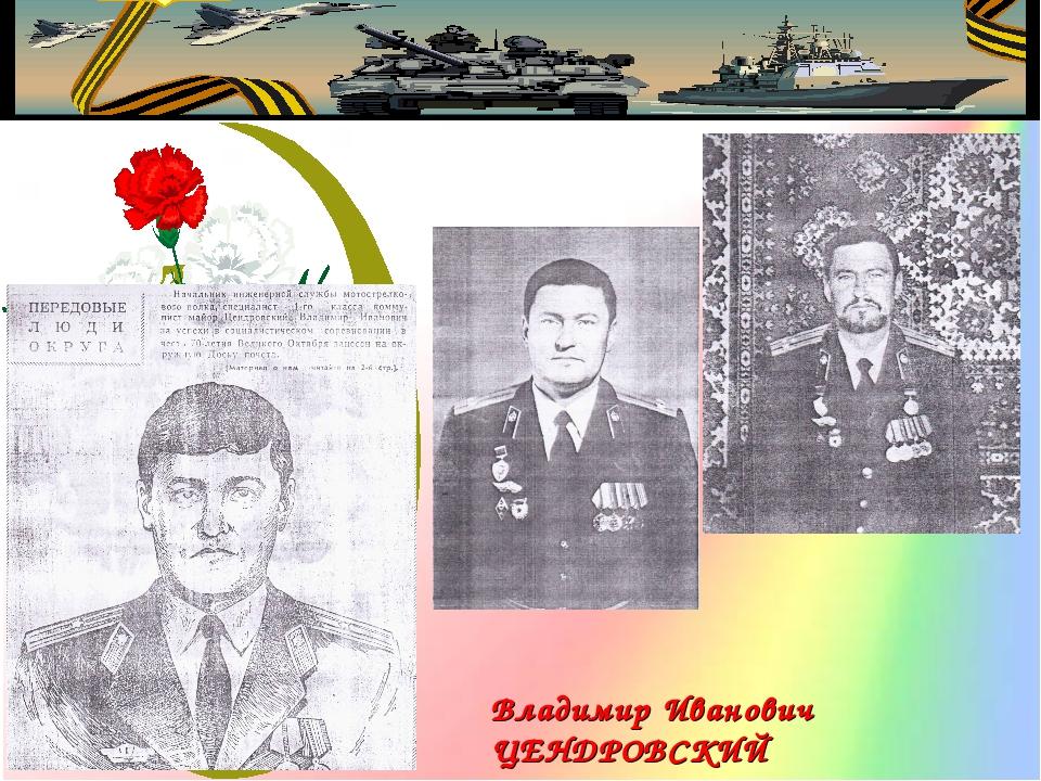 Владимир Иванович ЦЕНДРОВСКИЙ
