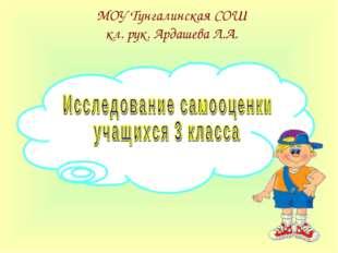 МОУ Тунгалинская СОШ кл. рук. Ардашева Л.А.