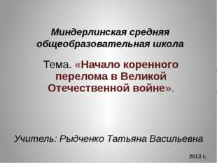 Миндерлинская средняя общеобразовательная школа Тема. «Начало коренного перел