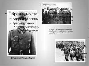 фельдмаршал Фридрих Паулюс В ходе Сталинградской битвы гитлеровцы потеряли 1