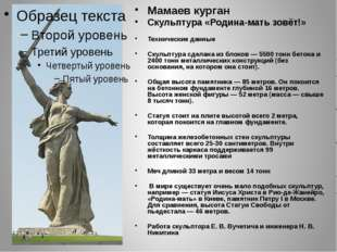 Мамаев курган Скульптура «Родина-мать зовёт!» Технические данные Скульптура с