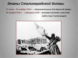 Этапы Сталинградской битвы 17 июля – 18 ноября 1942 г. – оборонительные бои К