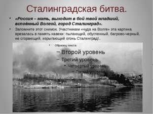 Сталинградская битва. «Россия – мать, выходит в бой твой младший, вспоённый В
