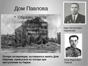 Дом Павлова Потери гитлеровцев, пытавшихся занять Дом Павлова, превысили их п