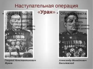 Наступательная операция «Уран» Георгий Константинович Жуков Александр Михайло