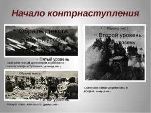 Начало контрнаступления Залп реактивной артиллерии возвестил о начале контрна