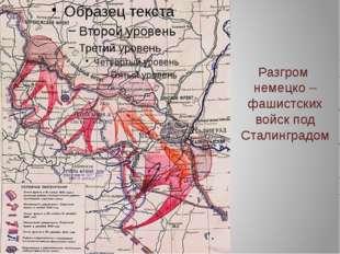 Разгром немецко –фашистских войск под Сталинградом